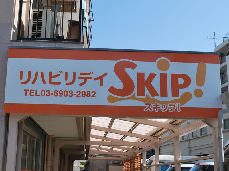 北区豊島エリアの機能訓練に特化したデイサービス SKiP スキップ