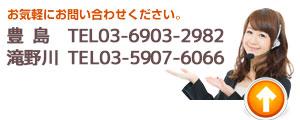 お気軽にご連絡ください。